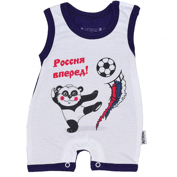"""Песочник фиолетовый """"Россия вперед!"""""""